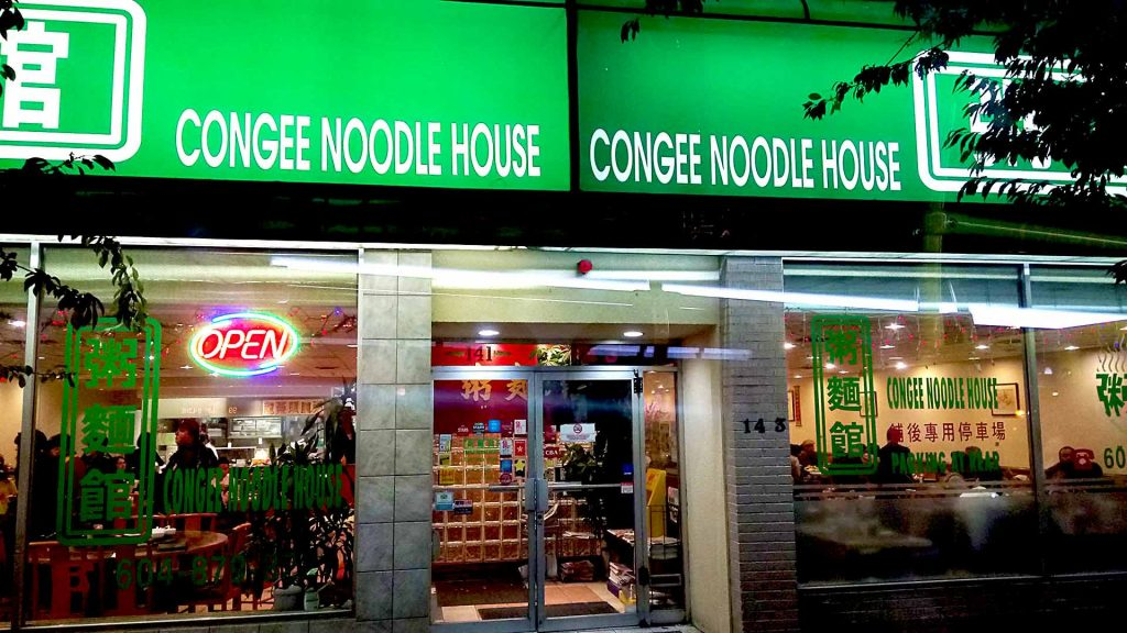 Congee Noodle House - Chinese Diner - Vancouver