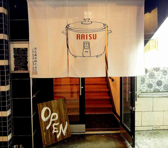 Raisu - Japanese Stylish Restaurant - Vancouver