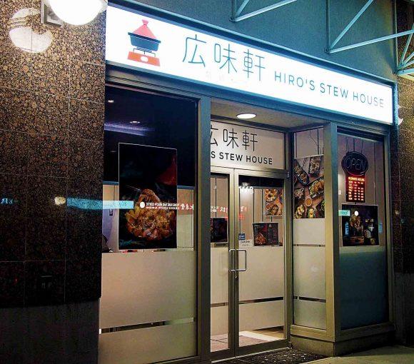 Hiro's Stew House - Chinese Stew Restaurant - Richmond - Vancouver