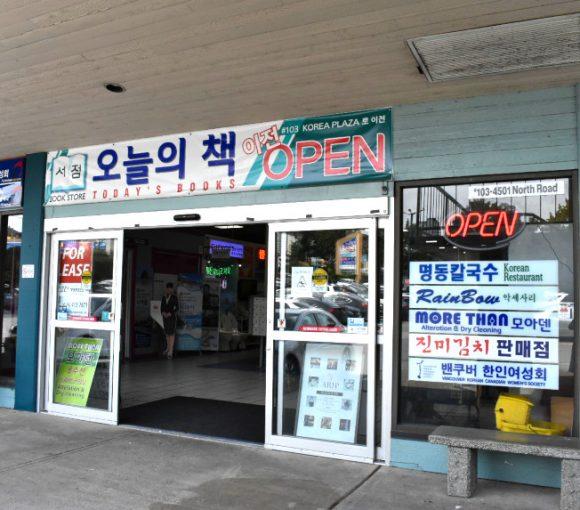 Myoung Dong Kahl Gook Soo | Hidden Gems Vancouver