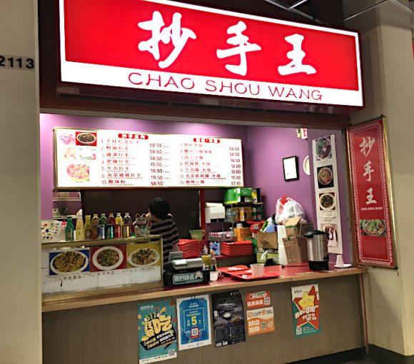 Chao Shou Wang | Hidden Gems Vancouver