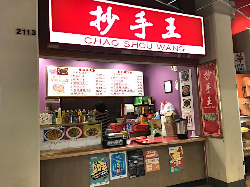 Chao Shou Wang   Hidden Gems Vancouver