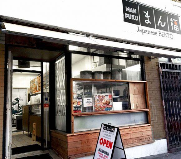 Manpuku Bento | Hidden Gems Vancouver