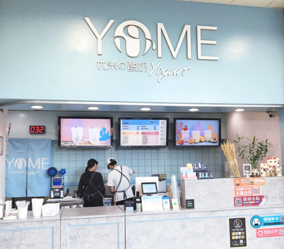 Yome Yogurt | Hidden Gems Vancouver
