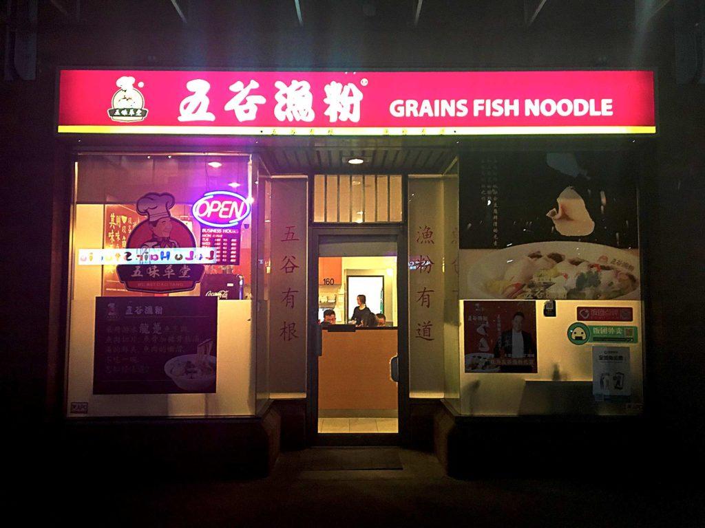 Grains Fish Noodle | Hidden Gems Vancouver