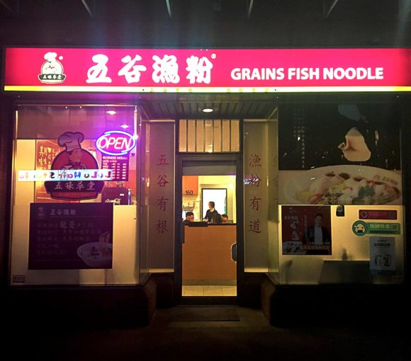 Grains Fish Noodle | Hidden Gems Vancouver